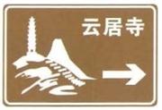 旅游区方向