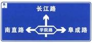 十字交叉路口