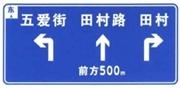 四车道及以上公路交叉路口预告