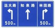 大交通量的四车道以上公路交叉路口预告
