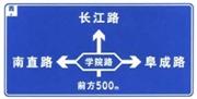 箭头杆上标识公路编号、道路名称的公路交叉路口预告