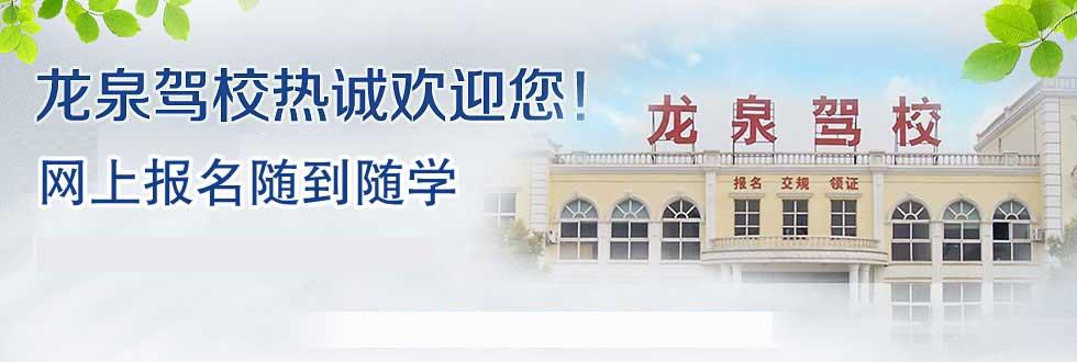 上海龙泉驾校网上报名立省400元、随到随学!