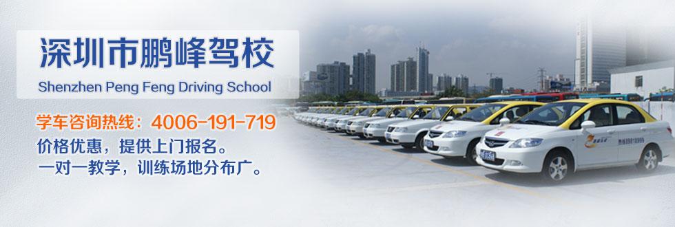 鹏峰驾校 价格优惠 提供上门服务 一对一教学 训练场地分布广