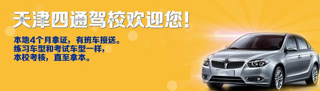 天津四通驾校欢迎您