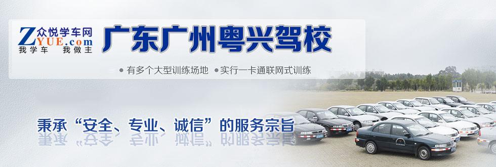 粤兴驾校 有多个大型训练场地 ,实行一卡通联网式训练。