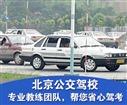 北京公交驾校专业教练团队,帮您省心驾考