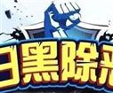 上海驾校开展扫黑除恶整治行动