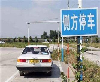 天津考驾照盘点科目二侧方停车常犯的错误