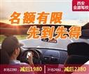 西安金源驾校学车特惠低至1980元,名额有限!