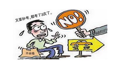 上海驾校讲述补考那些事儿