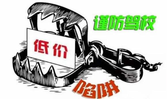 重庆长运驾校渝南校区提醒:谨防驾校低价招生陷阱
