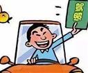 杭州汇丰驾校:两个月能拿证的诀窍