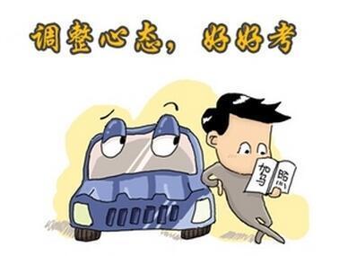 上海考驾照克服紧张的实用方法