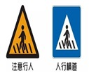 济南影山俊翔驾校盘点科目一最易混淆的交通标志