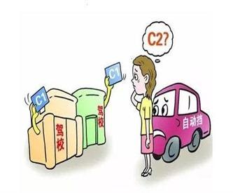 考驾照的看过来,到底学C1还是C2呢?