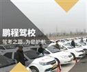 南宁鹏程驾校一对一廉政教学,学车有保障!