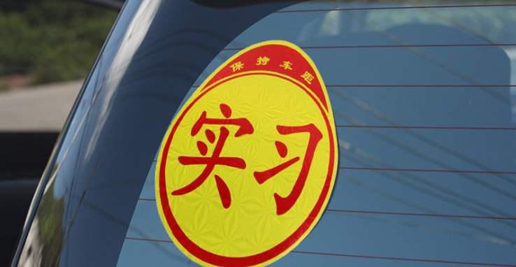 拿到驾照不敢上路?天津四通驾校教你开车实用技巧!