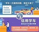 信用考驾照,2021学车新方式,关系到拿证快慢!