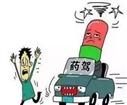 """西安富民驾校提醒""""药驾""""和酒驾一样危险!"""