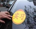 青岛迪生驾校分享驾照实习期四大问题及三大提醒