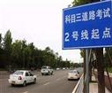 上海考驾照科三想要一把过的条件有哪些?