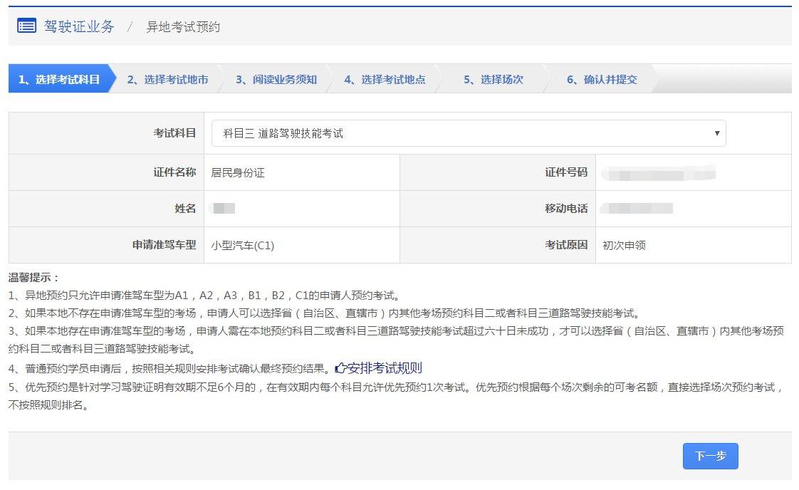 深圳驾照考试为什么预约失败了?一定是还没搞清约考规则