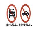 """杭州杭邮驾校提醒科一""""相似交通标志""""这样记"""