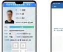坐标南京:电子驾驶证终于来了!